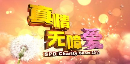 SPD to hold charity show in March