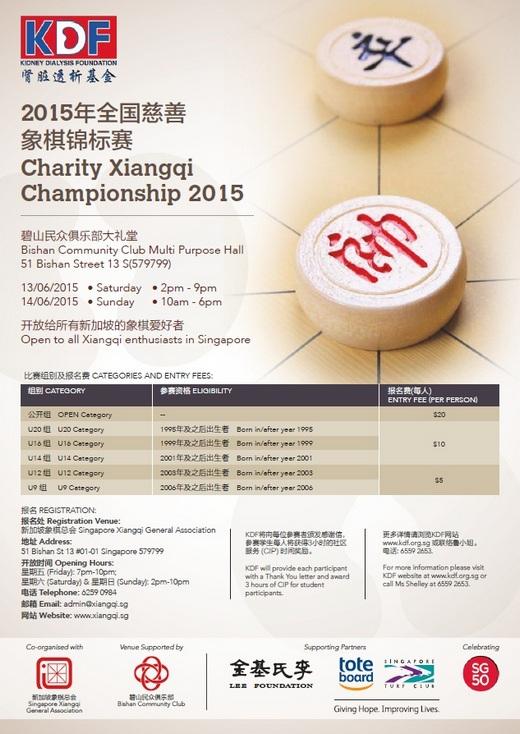 KDF Charity Xiangqi Championship 2015